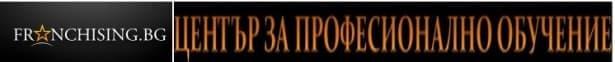 """ЦПО към """"ФРАНЧАЙЗИНГ БГ"""" ООД, гр. София - изображение"""