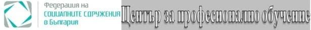 ЦПО към Федерация на социалните сдружения в България, гр. София - изображение