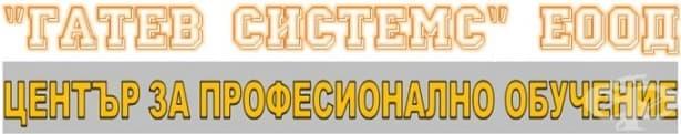 """ЦПО към """"ГАТЕВ СИСТЕМС"""" ЕООД, гр. Провадия - изображение"""