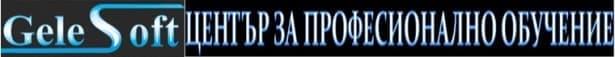 "ЦПО към ""ГелеСофт"" ЕООД, гр. Горна Оряховица - изображение"
