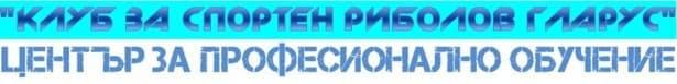 """ЦПО към СНЦ """"Клуб за спортен риболов Гларус"""", гр. Бургас - изображение"""