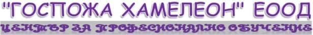 """ЦПО към """"Госпожа Хамелеон"""" ЕООД, гр. София - изображение"""