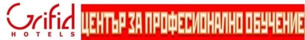 """ЦПО към """"ГРИФИД ХОЛИ"""" ЕООД, гр. Варна - изображение"""