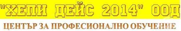 "ЦПО към ""ХЕПИ ДЕЙС 2014"" ООД, гр. Дупница - изображение"