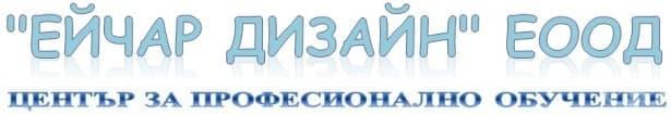 """ЦПО към """"ЕЙЧАР ДИЗАЙН"""" ЕООД, гр. Самоков - изображение"""