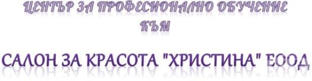 "ЦПО към салон за красота ""Христина"" ЕООД, гр. Гоце Делчев - изображение"