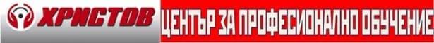 "ЦПО към ""ХРИСТОВ 2008"" ЕООД, гр. Русе - изображение"