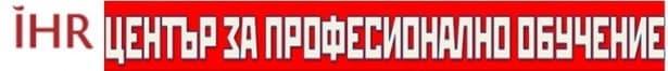 """ЦПО към """"ИНТЕРНЕШЪНЪЛ ХЮМЪН РИСОРСИЗ"""" ЕООД, гр. София - изображение"""