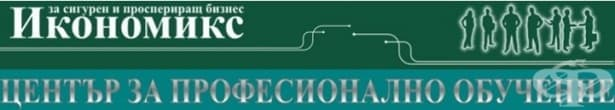 """ЦПО към """"ИКОНОМИКС - М"""" ЕООД, гр. Габрово - изображение"""