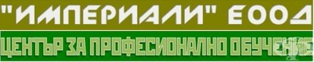 "ЦПО към ""Империали"" ЕООД, гр. София - изображение"