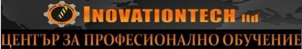 """ЦПО към """"ИНОВАЦИОНТЕХ"""" ЕООД, гр. Хасково - изображение"""