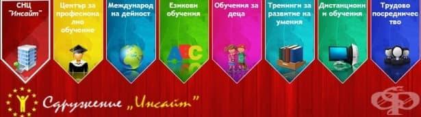 """ЦПО към СНЦ """"Инсайт"""", гр. Смолян - изображение"""