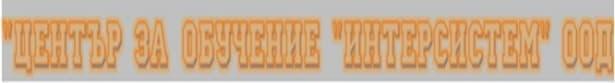 """ЦПО към """"Център за обучение """"Интерсистем"""" ООД, гр. София - изображение"""