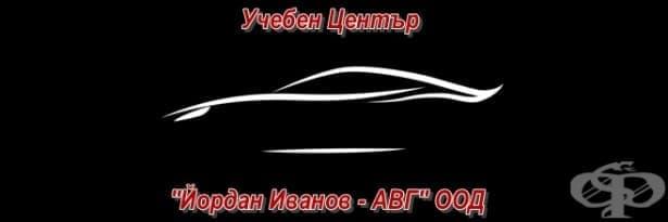 "ЦПО към ""Йордан Иванов - АВГ"" ООД, гр. Перник - изображение"