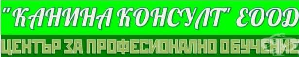 """ЦПО към """"КАНИНА КОНСУЛТ"""" ЕООД, с. Брестник - изображение"""