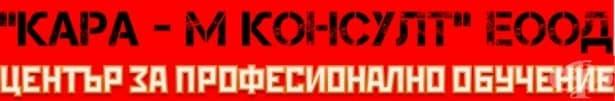 """ЦПО към """"КАРА - М КОНСУЛТ"""" ЕООД, гр. Стара Загора - изображение"""