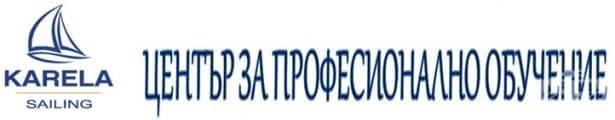 """ЦПО към """"Карела Сейлинг"""" ЕООД, гр. София - изображение"""
