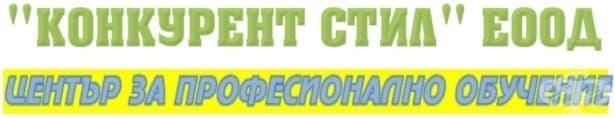"""ЦПО към """"КОНКУРЕНТ СТИЛ"""" ЕООД, гр. София - изображение"""