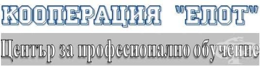 """ЦПО към кооперация """"ЕЛОТ"""", гр. София - изображение"""