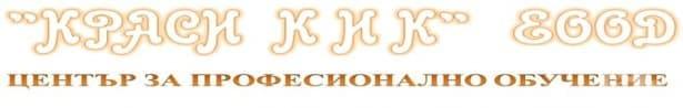 "ЦПО към ""КРАСИ К И К"" ЕООД, гр. София - изображение"