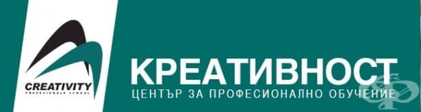 """ЦПО към """"Креативност"""" ЕООД, гр. Пловдив - изображение"""