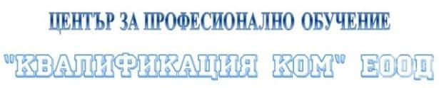 "ЦПО към ""КВАЛИФИКАЦИЯ КОМ"" ЕООД, гр. София - изображение"