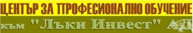 """ЦПО към """"ЛЪКИ ИНВЕСТ"""" АД, гр. Лъки - изображение"""