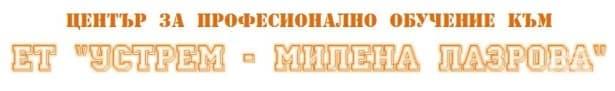 """ЦПО към ЕТ """"Устрем - Милена Лазрова"""", гр. Смолян - изображение"""