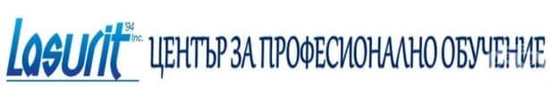 """ЦПО към """"Лазурит 94"""" АД, гр. София - изображение"""