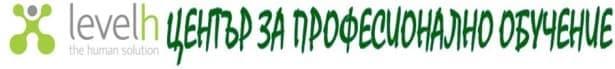 """ЦПО към """"Левъл Ейч"""" ООД, гр. София - изображение"""