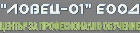 """ЦПО към """"ЛОВЕЦ-01"""" ЕООД, гр. Търговище - изображение"""
