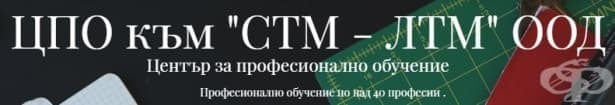 """ЦПО към """"Служба по трудова медицина-ЛТМ"""" ООД, гр. Варна - изображение"""