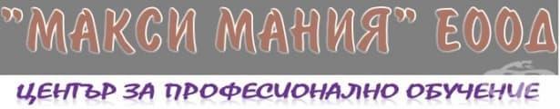 """ЦПО към """"Макси Мания"""" ЕООД, гр. София - изображение"""