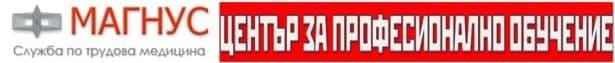 """ЦПО към """"МАГНУС"""" ЕООД, гр. Плевен - изображение"""