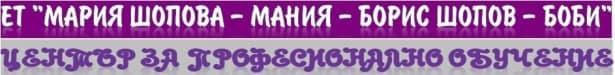 """ЦПО към ЕТ """"МАРИЯ ШОПОВА - МАНИЯ - БОРИС ШОПОВ - БОБИ"""", гр. Благоевград - изображение"""