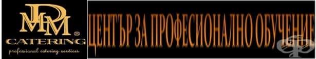 """ЦПО към """"МИРО-2"""" ООД, гр. София - изображение"""