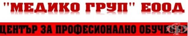 "ЦПО към ""Медико Груп"" ЕООД, гр. Пловдив - изображение"