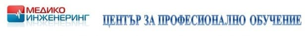 """ЦПО към """"Медико Инженеринг"""" ООД, гр. Враца - изображение"""