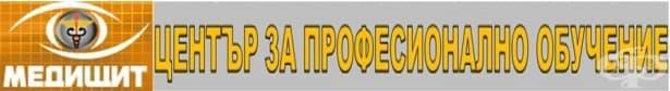 """ЦПО към """"МЕДИЩИТ"""" ООД, гр. Стара Загора - изображение"""