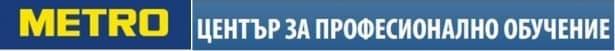 """ЦПО към """"МЕТРО КЕШ ЕНД КЕРИ БЪЛГАРИЯ"""" ЕООД, гр. София - изображение"""