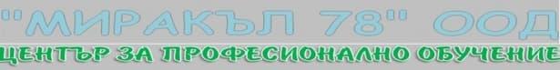 """ЦПО към """"МИРАКЪЛ 78"""" ООД, гр. София - изображение"""