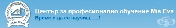 "ЦПО към ""МИСЕВ"" ЕООД, гр. Гоце Делчев - изображение"