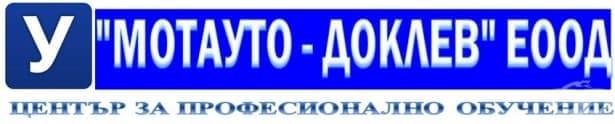 """ЦПО към """"МОТАУТО - ДОКЛЕВ"""" ЕООД, гр. Петрич - изображение"""