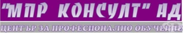 """ЦПО към """"МПР консулт"""" АД, гр. София - изображение"""