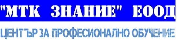 """ЦПО към """"МТК Знание"""" ЕООД, гр. София - изображение"""