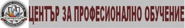 """ЦПО към сдружение """"Национална асоциация на доброволците в Република България"""", гр. София - изображение"""