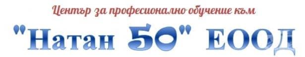 """ЦПО към """"Натан 50"""" ЕООД, гр. София - изображение"""
