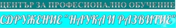 """ЦПО към сдружение """"Наука и развитие"""", гр. Плевен - изображение"""