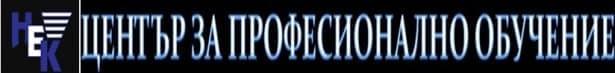"ЦПО към ""Независим Електромерен Контрол"" ЕООД, гр. Пловдив  - изображение"