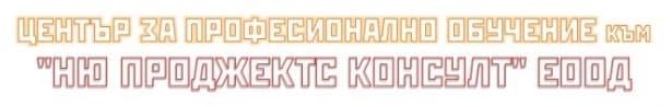 "ЦПО към ""НЮ ПРОДЖЕКТС КОНСУЛТ"" ЕООД, гр. София - изображение"